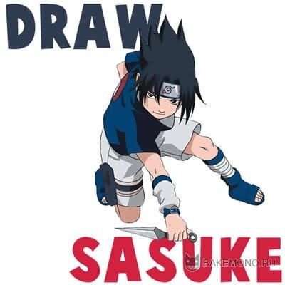 Учиха Саске из аниме Наруто