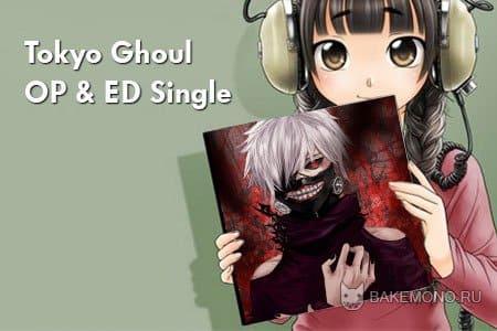 Tokyo ghoul op ed single