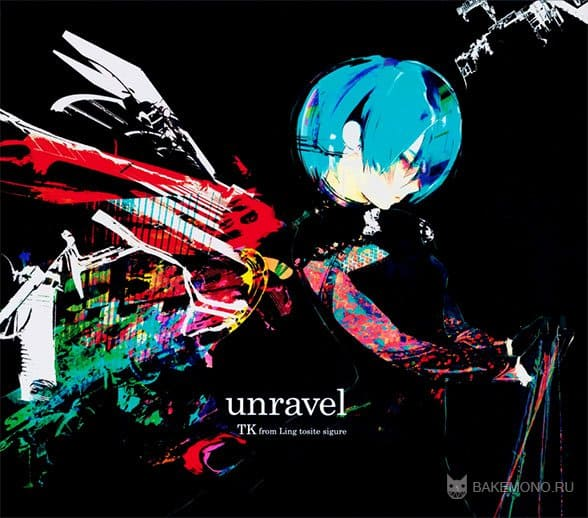 OP Single - unravel
