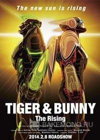 Тигр и кролик восхождение